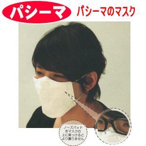 パシーマ マスク 立体ワイヤー 就寝用 ガーゼマスク 日本製|futonlando