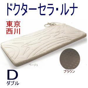 西川 ドクターセラ ルナ ダブル|futonlando