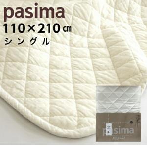 パシーマ サニセーフ 敷きパッド シングル/きなり 110×210 |futonlando