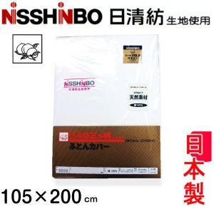 敷布団カバー シングル105×200/白 日清紡 nisshinbo 包布式 日本製|futonlando
