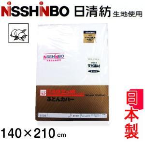 敷布団カバー シングル140×210/白 日清紡 nisshinbo 包布式 日本製|futonlando