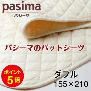 パシーマ サニセーフ 敷きパッド ワイドダブル/白 155×210|futonlando