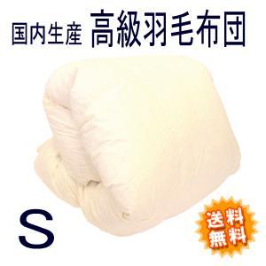 羽毛布団 ハンガリーダウン90% ニューゴールドラベル 生成り シングル 日本製|futonlando