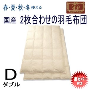 2枚合わせ羽毛布団 ポーランドダウン93% デュエット きなり ダブル 日本製|futonlando