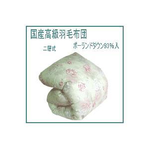 格安 国産 高級羽毛布団 ポーランドダウン93% ゴールドラベル日本製シングル・ピンク|futonmall