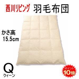 西川リビング 羽毛布団 イングランドダウン90% かさ高15.5cmカバーの色や柄が映える、ヌード 無地タイプ 羽毛布団クィーン:210×210|futonmall