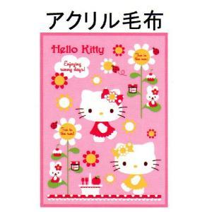 西川 ジュニア毛布 ハロー キティ アクリル毛布 日本製送料無料  futonmall