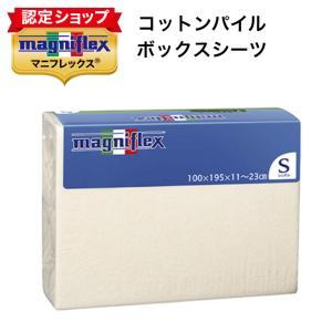 マニフレックス シーツ/シングル/コットンパイルボックスシーツ futonmall