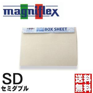 マニフレックス シーツ/セミダブル/アイスボックスシーツ 冷感 シーツ ひんやりクール futonmall