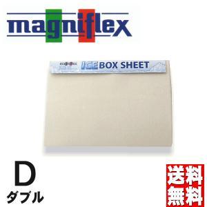 マニフレックス シーツ/ダブル/アイスボックスシーツ 冷感 シーツ ひんやりクール futonmall