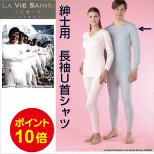 メンズ インナーシャツ 長袖U首 ひだまり ラ・ビセーヌ 日本製|futonmall