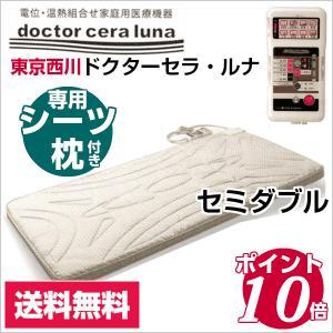 東京西川 ドクターセラ ルナ 敷布団 セミダブル 家庭用 温熱 電位治療器 DS1181|futonmall