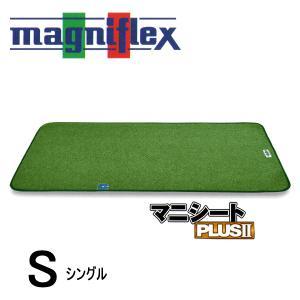 マニフレックス マニシートPLUS 2/シングル/除湿シート 防カビ 防臭 防ダニ 抗菌効果 futonmall
