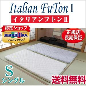 マニフレックス シングル イタリアンフトン2 ウレタン 高反発 敷布団 futonmall