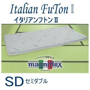 マニフレックス・イタリアンフトンII/セミダブル/ウレタン 高反発 敷布団 futonmall