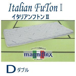 マニフレックス・イタリアンフトンII/ダブル/ウレタン 高反発 敷布団 futonmall