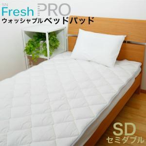 ベッドパッド/セミダブル/防ダニ ベッドパッド 西川・テイジン ミクロガード ベッドパッド ウォッシャブル 日本製 futonmall