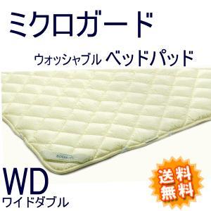 ベッドパッド/ワイドダブル/防ダニ ベッドパッド 西川・テイジン ミクロガード ベッドパッド ウォッシャブル 日本製 futonmall