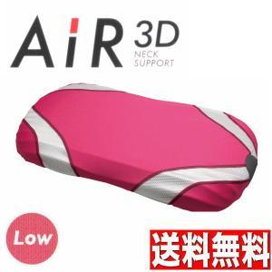 西川 エアー 枕 3D ピロー/低め スィート ピンク|futonmall