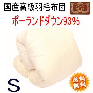 国産 羽毛布団/シングル(150×210)エクセルゴールドラベル 温か ポーランドダウン93% 無地ヌード|futonmall