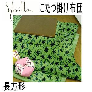 Sybilla シビラ・こたつ掛け布団 マイクロファイバー リビングウォーム長方形:205×245|futonmall