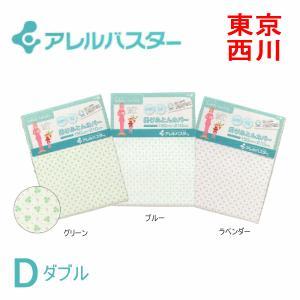 西川 防ダニ シーツ/ダブル140×200×26アレルバスター 加工 クイックシーツ日本製|futonmall