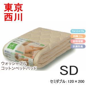西川ベッドパッド セミダブルウォッシャブル 綿ベッドパッド 抗菌防臭 四隅ゴム付 日本製 futonmall