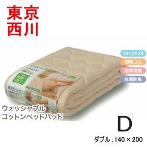 西川ベッドパッド ダブルウォッシャブル 綿ベッドパッド 抗菌防臭 四隅ゴム付 日本製 futonmall