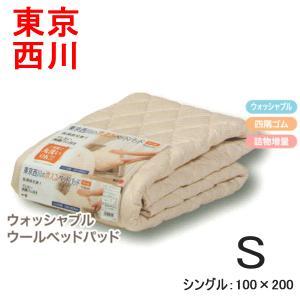 西川 ベッドパッド/シングル/ウォッシャブル ウールベッドパッド 四隅ゴム付 日本製 futonmall