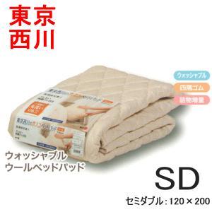 西川 ベッドパッド セミダブル ウォッシャブル ウールベッドパッド 四隅ゴム付 日本製 futonmall