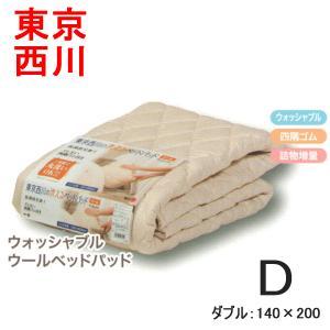 西川 ベッドパッド ダブル ウォッシャブル ウールベッドパッド 四隅ゴム付 日本製 futonmall