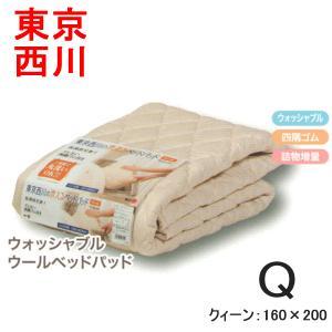 西川 ベッドパッド クィーン ウォッシャブル ウールベッドパッド 四隅ゴム付 日本製 futonmall