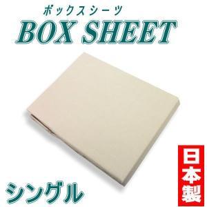 国産・ベッドシーツ シングル ボックスシーツ 100×200×28cm 日本製// futonmall