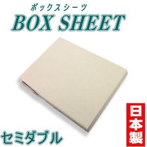 国産・ベッドシーツ セミダブル 綿100% ボックスシーツ 120×200×28cm 日本製/ futonmall