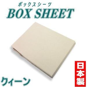 国産・ベッドシーツ クィーン 綿100% ボックスシーツ 160×200×28cm 日本製/ futonmall