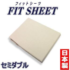 国産・シーツ セミダブル 綿100% フィット シーツ 118×200×11cm 日本製/ futonmall