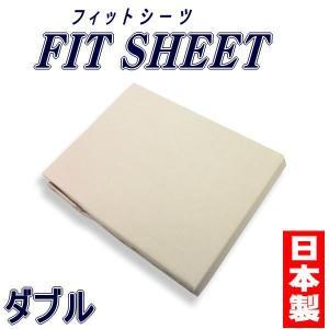 国産・シーツ ダブル 綿100% フィットシーツ 138×200×11cm 日本製/ futonmall