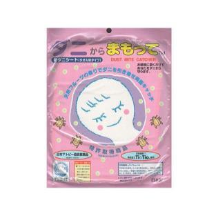 防ダニシート ダニからまもって タオル地タイプ日本製|futonmall