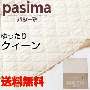 パシーマ キルトケット ゆったりクイーン 210×260|futonmall
