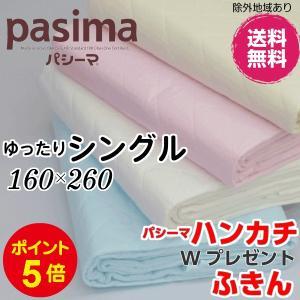 パシーマ キルトケット ゆったりシングル 160×260|futonmall
