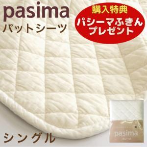 パシーマ パットシーツ シングル 110×210|futonmall