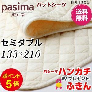 パシーマ パットシーツ セミダブル 133×210 白|futonmall