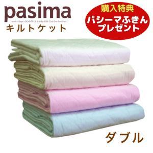 パシーマ キルトケット ダブル 180×240 きなり|futonmall