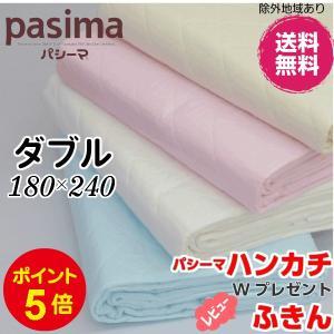 パシーマ キルトケット ダブル 180×240|futonmall