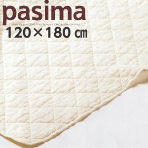 パシーマ キルトケット ジュニアプラス 120×207|futonmall