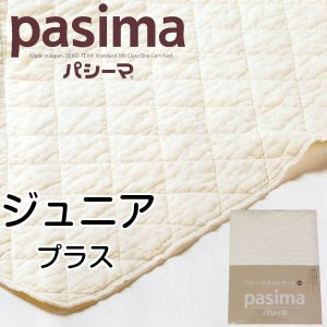 パシーマ ジュニアプラス 120×207 ガーゼケット 肌掛け・シーツ|futonmall