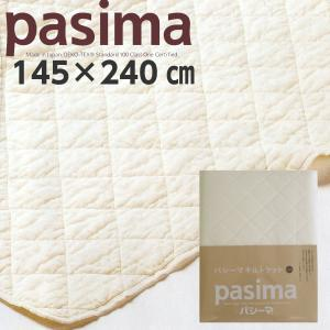 パシーマ キルトケット シングル 145×240 きなり|futonmall