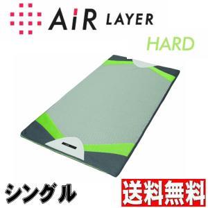 西川 エアー レイヤー/シングル/ハード HARD/air LAYER オーバーレイ  ウォッシャブルパッド(カズマット)|futonmall