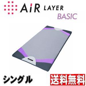 西川 エアー レイヤー シングル ベーシック air LAYER オーバーレイ  ウォッシャブルパッド(カズマット)|futonmall