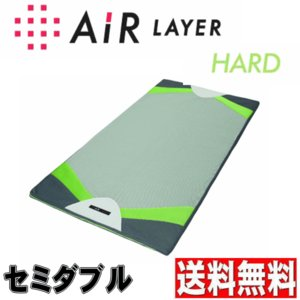 西川 エアー レイヤー/セミダブル/ハード HARD/air LAYER オーバーレイ  ウォッシャブルパッド(カズマット)|futonmall